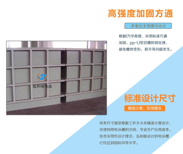 电泳槽设计尺寸标准